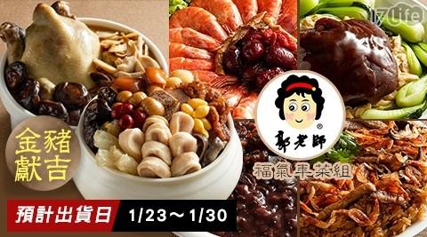 金豬獻吉福氣年!郭老師養生料理給您超大份量的福氣年菜,真材實料,超高cp值!祝您福壽安康,好運年年!