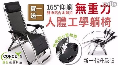 人體工學躺椅/Concern康生/Concern/康生/躺椅/買一送一