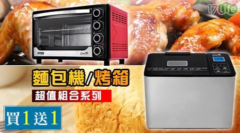 只要3490元起(含運)即可購得【Concern康生】原價最高9950元麵包機/烤箱組合系列:(A)不鏽鋼全自動變頻麵包機(HI-T20F)買1送1/(B)不鏽鋼全自動變頻麵包機(HI-T20F)+33L多功能旋風烤箱(HI-CZ30)1+1超值組;皆享1年保固。