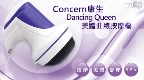 Concern 康生/Dancing Queen/美體曲線按摩機/ZM-001
