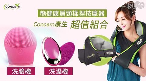 Concern康生-熊健康肩頸揉捏按摩器(KM-163)+洗臉機/洗澡機超值組