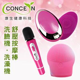 Concern 康生-舒壓按摩棒(CON-1111)+Dancing Queen魔法洗臉機/洗澡機