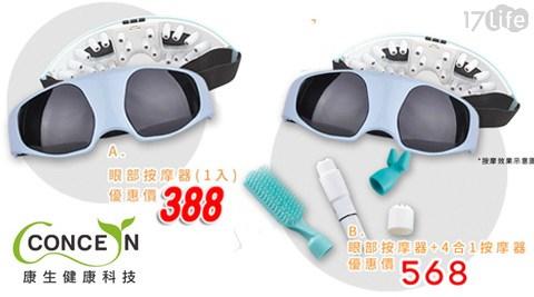 【Concern 康生】/眼部/按摩器/ CM-A8 / 多功能/按摩器/CM-888