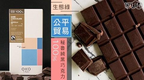 生態綠-公平貿易100%秘魯純黑巧克力