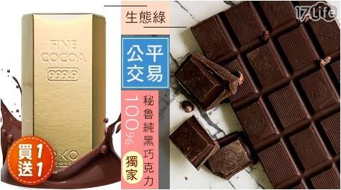 生態綠/公平貿易/100%巧克力/100%黑巧克力/100%純黑巧克力/巧克力/黑巧克力/純黑巧克力/光棍節/1111/雙11/買一送一