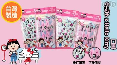 正版授權 小丸子x Hello Kitty口罩
