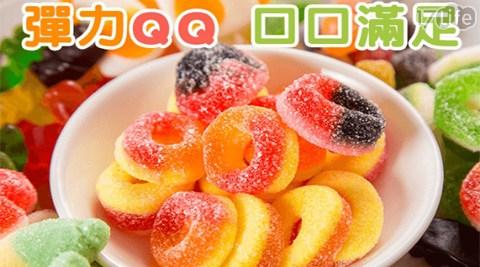 零食/點心/零嘴/軟糖/QQ糖/小熊/可樂/荷包蛋/黑醋栗/蘋果/水蜜桃/酸糖粉/糖果