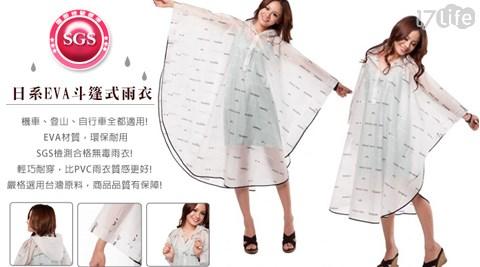 台灣大品牌日韓風機車用斗篷式雨衣