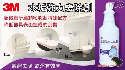 3M/菜瓜布/水垢強力去除劑/水垢/水垢去除