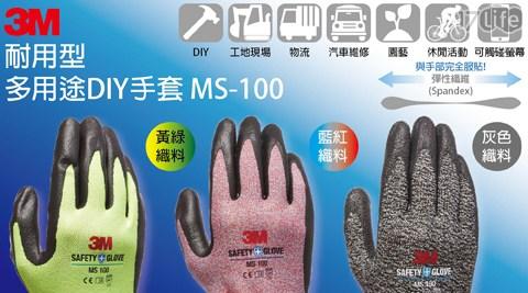 【3M】耐用型 多用途DIY手套/手套/3M/DIY