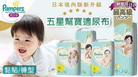 【Pampers】日本境內版新升級五星幫寶適尿布(黏貼/褲型)4包裝