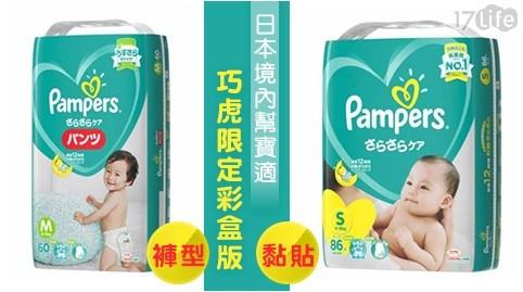 日本境內/幫寶適/巧虎/彩盒/褲型/黏貼型/尿布/尿褲/紙尿布/紙尿褲
