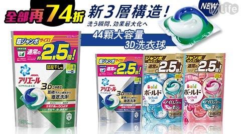 平均最低只要 380 元起 (含運) 即可享有(A)【P&G】第三代2.5倍44顆大容量3D洗衣球 3袋/組(B)【P&G】第三代2.5倍44顆大容量3D洗衣球 4袋/組(C)【P&G】第三代2.5倍44顆大容量3D洗衣球 6袋/組(D)【P&G】第三代2.5倍44顆大容量3D洗衣球 8袋/組(E)【P&G】第三代2.5倍44顆大容量3D洗衣球 16袋/組(F)【P&G】第三代2.5倍44顆大容量3D洗衣球 24袋/組(G)【P&G】第三代2.5倍44顆大容量3D洗衣球 32袋/組
