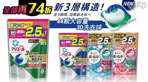 【P&G】第三代2.5倍44顆大容量3D洗衣球