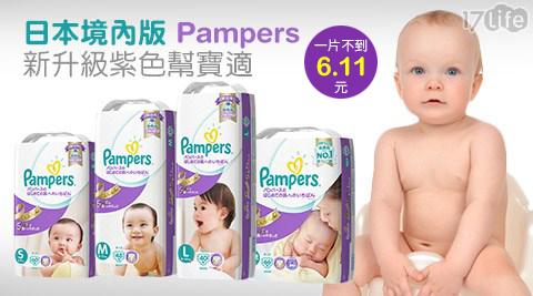 日本/境內版/ Pampers /新升級/紫色/幫寶適/黏貼版/四包1箱