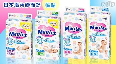 【日本境內妙而舒】Merries尿布4包裝(黏貼)