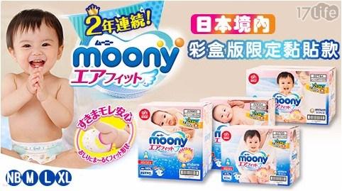 MOONY/黏貼/尿布/日本境內