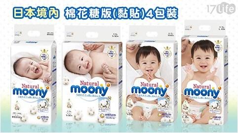 日本/境內/Moony/棉花糖/黏貼型/尿布/紙尿布/尿褲/紙尿褲