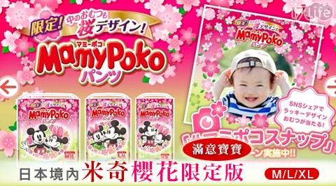 日本境內/米奇/櫻花/限定版/MamyPoKo/滿意寶寶/尿布