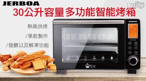 30公升大容量智能烤箱,可烘烤各式食材、DIY果乾製作、烘焙麵包及小點心,具發酵以及解凍功能