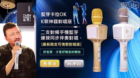 平均每入最低只要3,990元起(含運)即可享有【台灣歌手】藍芽卡拉OK麥克風音箱喇叭1入/2入,顏色:香檳金/純淨白,享1年保固!