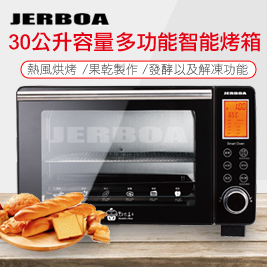 JERBOA捷寶果乾製造機