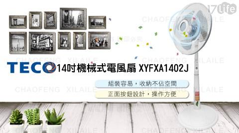【TECO東元】14吋機械式立扇/電風扇XYFXA1402J (福利品