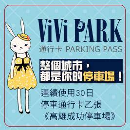 ViVi PARK《高雄成功停車場》-連續使用30日停車通行卡乙張