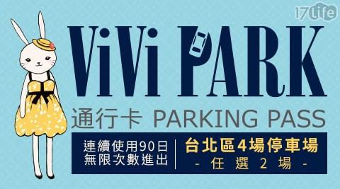【ViVi PARK停車場】台北區4場停車場(任選2場)連續使用90日無限次數進出停車通行卡一張$3299