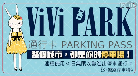 ViVi PARK《公館路停車場》-連續使用30日無限次數進出停車通行證一張/車/停車/停車場/vivipark/找車位/汽車/旅遊/租車位/租車/租