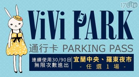 ViVi PARK停車場/ViVi PARK/車位/租車位/臨停/月租/宜蘭/羅東/中央