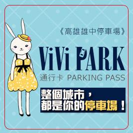 ViVi PARK《高雄雄中停車場》-連續使用5日無限次數進出停車通行卡乙張