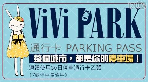 ViViPARK/車/停車/停車場/Park/vivi/vivipark