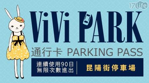 ViVi PARK昆陽街停車場/ViVi PARK/昆陽街停車場/台北/南港區/昆陽街/停車場/活動/門票/假日不加價