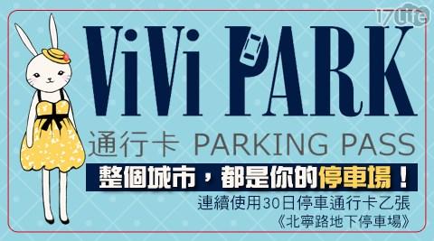ViVi PARK《北寧路地下停車場》/停車/車//停車場/找車位/停車/汽車