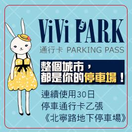 ViVi PARK《北寧路地下停車場》-連續使用30日停車通行卡乙張