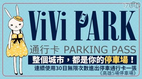 ViVi PARK停車場/ViVi PARK/車位/租車位/臨停/月租