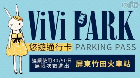 ViVi PARK停車場/ViVi PARK/車位/租車位/臨停/月租/屏東/活動/門票