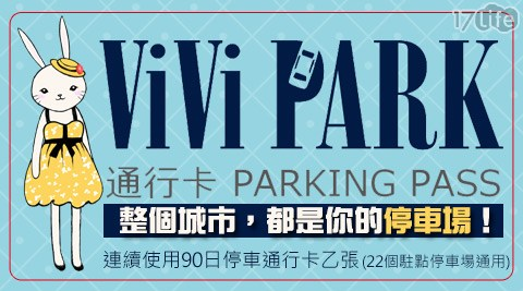 ViVi PARK 停車場-連續使用90日不限場次、次數進出停車通行卡一張
