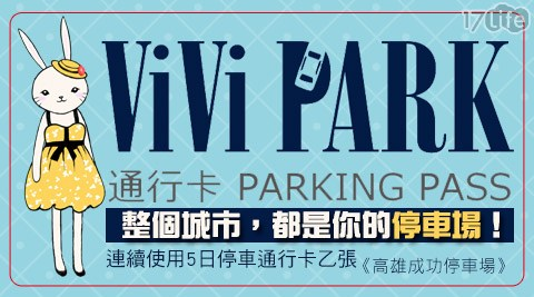 ViVi PARK《高雄成功停車場》-連續使用5日無限次數進出停車通行卡一張/車/停車/停車場/vivipark