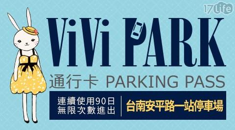 ViVi PARK停車場/ViVi PARK/車位/租車位/臨停/月租/租車