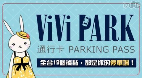 ViVi PARK 停車場/停車場/找車位/停車/汽車