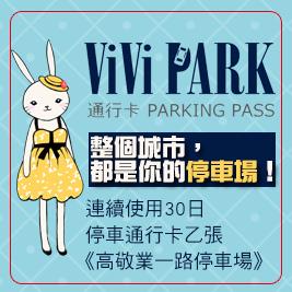 ViVi PARK《敬業一路停車場》-停車場連續使用30日無限次數進出停車通行卡一張
