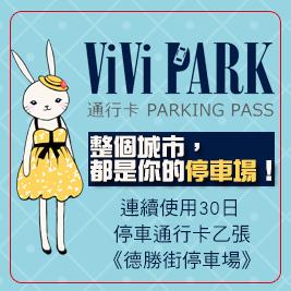 ViVi PARK《德勝街停車場》-連續使用30日無限次數進出停車通行證一張
