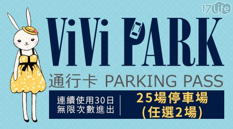 ViVi PARK停車場 /ViVi PARK/車位/租車位/臨停/月租