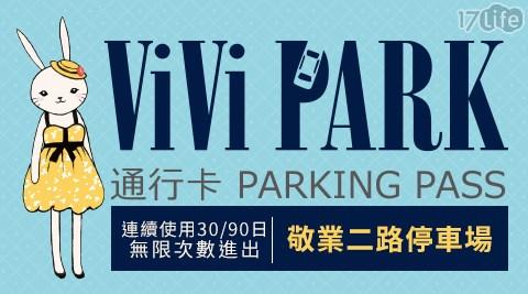 ViVi PARK停車場/ViVi PARK/車位/租車位/臨停/月租/假日不加價/活動/門票