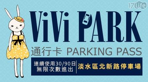 ViVi PARK停車場/ViVi PARK/車位/租車位/臨停/月租/淡水/新北/活動/門票/假日不加價