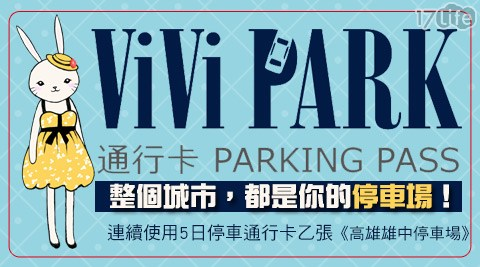 ViVi PARK《高雄雄中停車場》-連續使用5日無限次數進出停車通行卡一張/車/停車/停車場/vivipark