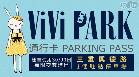 ViVi PARK/三重興德路停車場/停車場/ViVi PARK停車場/車位/租車位/臨停/月租/活動/門票