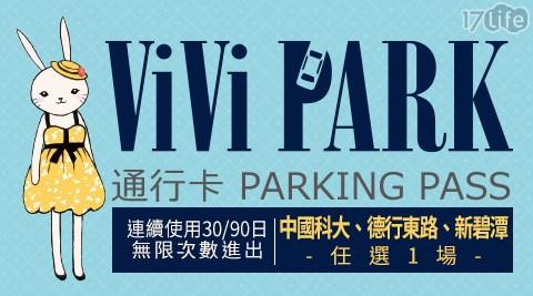 ViVi PARK停車場/ViVi PARK/車位/租車位/臨停/月租/活動/門票